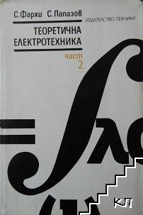 Теоритична електротехника