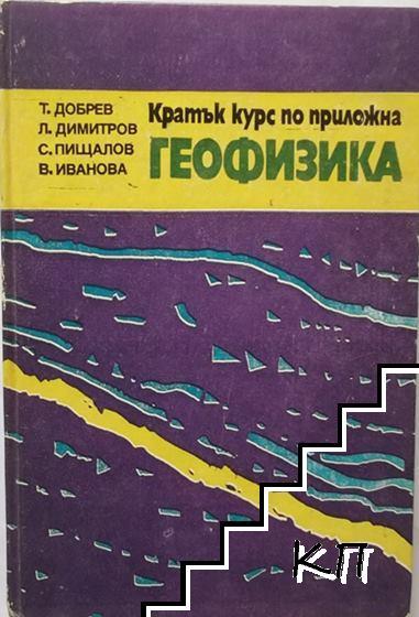 Кратък курс по приложна геофизика