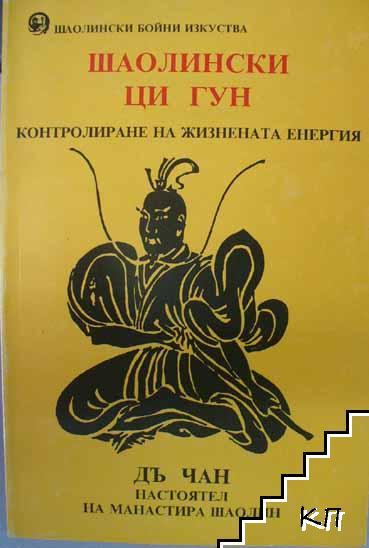 Шаолински Цигун