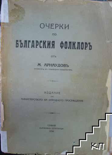 Очерки по българския фолклоръ