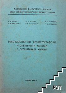 Ръководство по хроматографски и спектрални методи в органичната химия