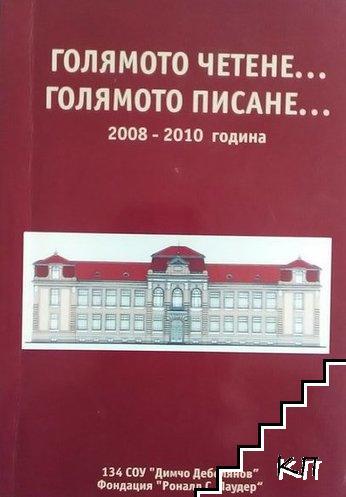 Голямото четене... Голямото писане... 2008-2010 година