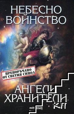 Небесно войнство и ангели хранители