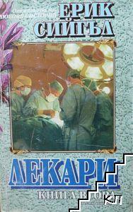 Лекари. Книга 2
