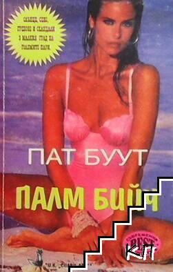 Палм Бийч