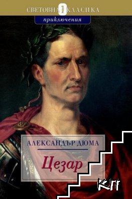 Цезар