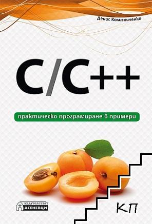 C/C ++ - практическо програмиране в примери