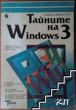 Тайните на Windows 3
