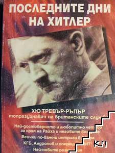 Последните дни на Хитлер