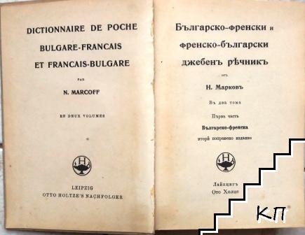 Българско-френски и френско-български джебенъ рѣчникъ въ два тома. Часть 1: Българско-френска