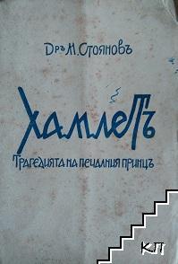 Хамлетъ