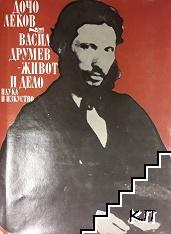 Васил Друмев - живот и дело