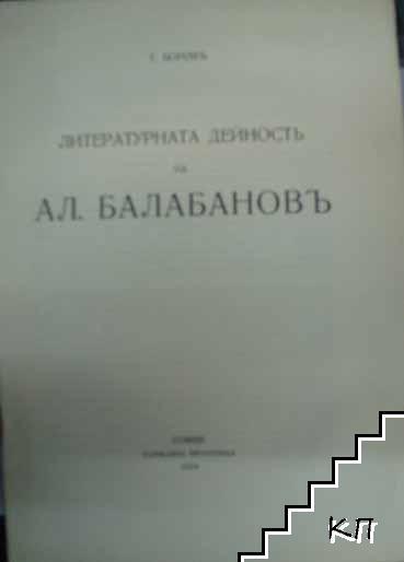 Литературната дейность на Ал. Балабановъ