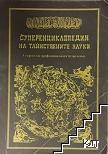 Суперенциклопедия на тайнствените науки. Том 1