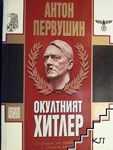 Окултният Хитлер