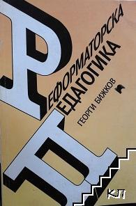 Реформаторска педагогика