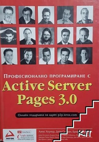 Професионално програмиране с Active Server pages 3.0