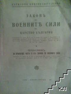 Законъ за военните сили на царство България и правилникъ за прилагане часть 2 отъ Закона за военните сили
