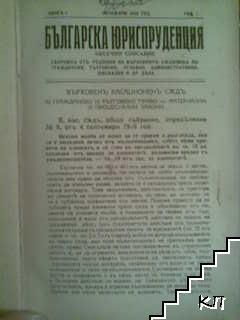 Българска юриспруденция. Кн. 1-10 / 1926-1927