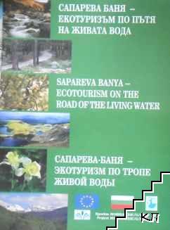 Сапарева баня - екотуризъм по пътя на живата вода