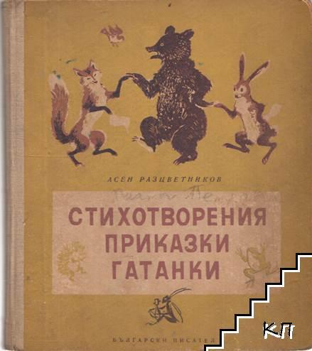 Стихотворения, приказки и гатанки