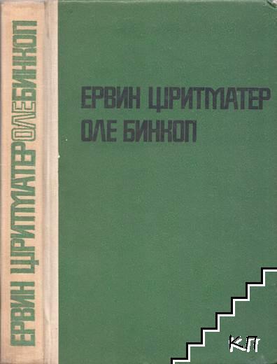 Оле Бинкоп