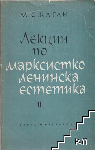 Лекции по марксистко-ленинска естетика. Част 2: Диалектика на изкуството