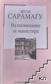 Възпоменание за манастира