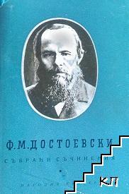 Събрани съчинения в десет тома. Том 4: Произведения 1862-1869