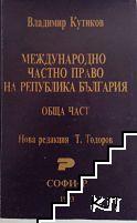 Международно частно право на Република България
