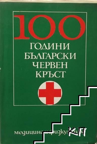 100 години Български червен кръст