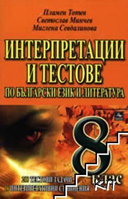 Интерпретации и тестове по български език и литература за 8. клас