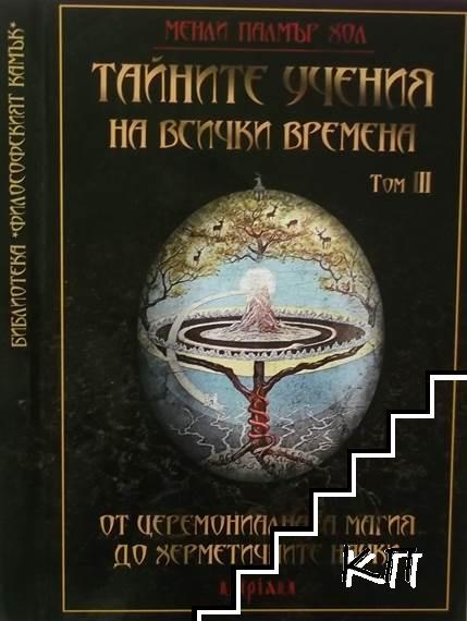 Тайните учения на всички времена. Том 3: От церемониалната магия до херметичните науки