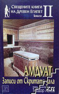 Свещените книги на древен Египет. Книга 2: Амдуат