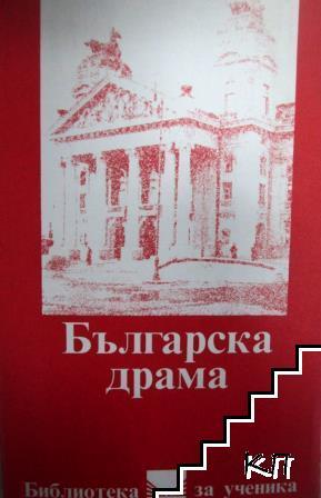 Българска драма