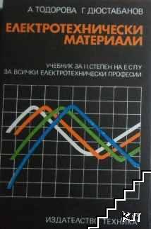 Електротехнически материали