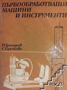 Дървообработващи машини и инструменти