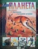 Жива планета: Животните от Австралия и съседните острови