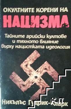 Окултните корени на нацизма