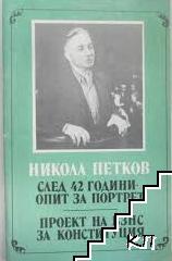 Никола Петков. След 42 години - опит за портрет. Проект на БЗНС за конституция