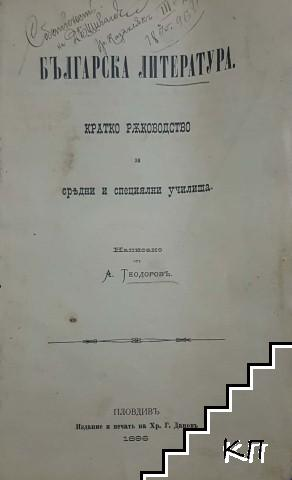Българска литература / Всеобща история на литературата. Часть 1-3