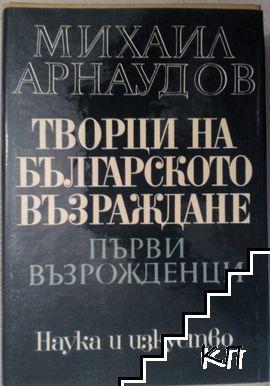 Творци на Българското възраждане. Том 1: Първи възрожденци