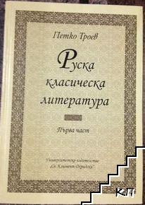 Руска класическа литература. Част 1