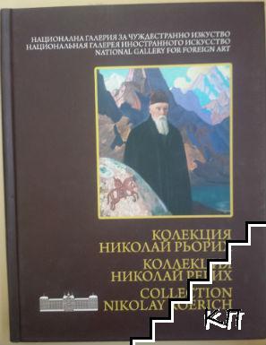 Колекция Николай Рьорих