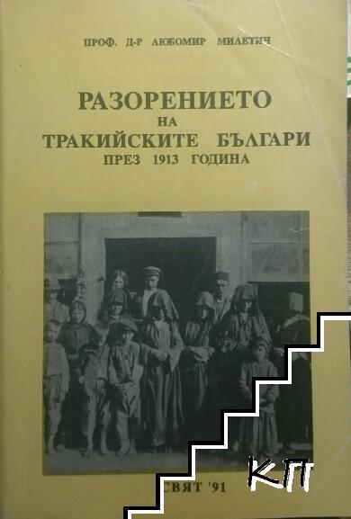 Разорението на тракийските българи през 1913 година