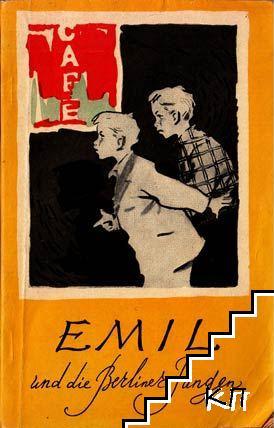 Emil und die Berliner Jungen / Эмиль и берлинские мальчишки