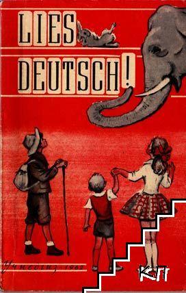 Читай по немецки!
