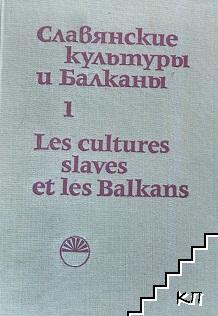 Славянские культуры и Балканы. Том 1: IX-XVII вв. / Les cultures slaves et les Balkans. Vol. 1: IX-XVII s