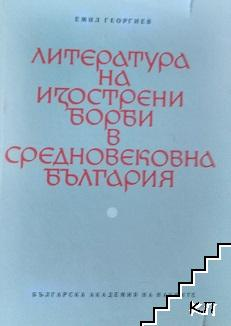 Литература на изострени борби в Средновековна България