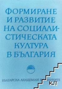 Формиране и развитие на социалистическата култура в България